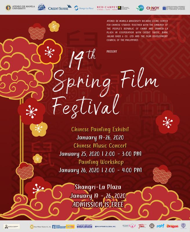 14th Spring Film Festival Poster